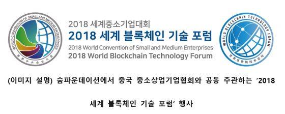 숨파운데이션, 오는 22일부터  중국 북경서 '2018 세계 블록체인 기술 포럼' 개최