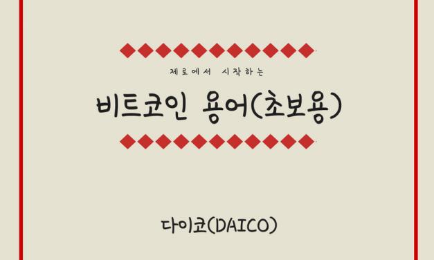 [비트코인 용어(24)] 다이코(DAICO)