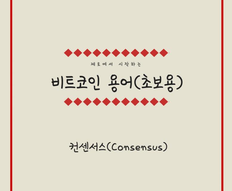 [비트코인 용어(5)] 컨센서스(Consensus)