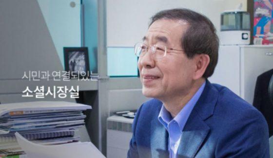 박원순, 블록체인으로 서울 시민카드 만든다