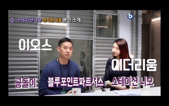 """[동영상뉴스] """"이더리움, 이오스 올해 전망 좋게 봐"""" 스테이션 니오 장지현 대표"""