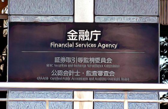 日금융청, 암호화폐 거래소 운영 조건 강화