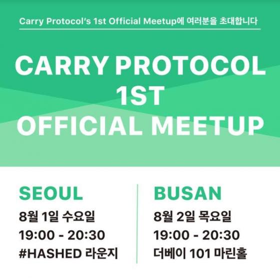 '캐리 프로토콜', 서울∙부산에서 첫 단독 밋업 개최
