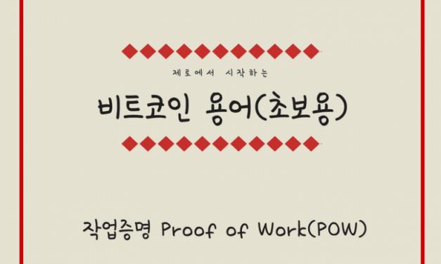 [비트코인 용어(6)] 작업증명 (Proof of Work)
