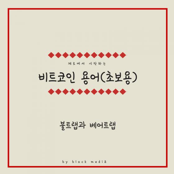 [비트코인 용어(14)] 불트랩과 베어트랩