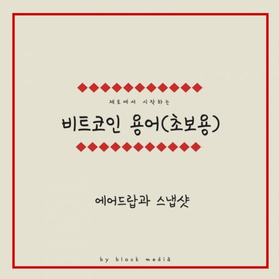 [비트코인 용어(1)] 에어드랍과 스냅샷