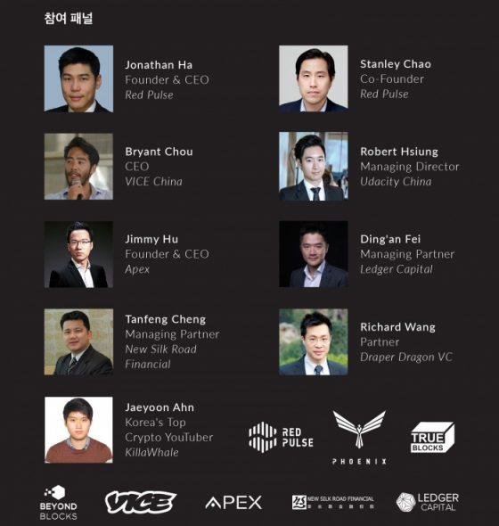 '레드 펄스 피닉스 아시아 투어'..글로벌 블록체인 전문가 한자리에