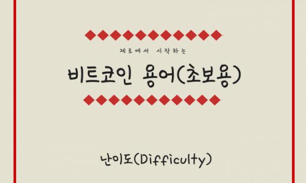 [비트코인 용어(3)] 난이도 (Difficulty)