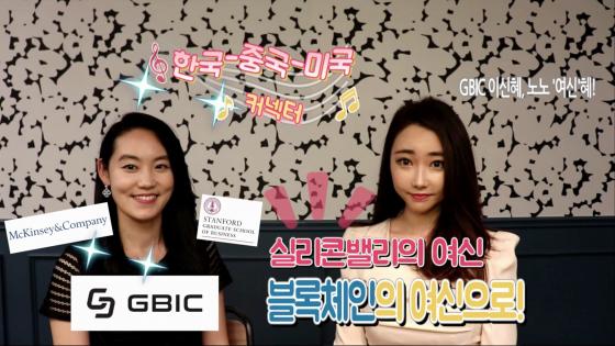 """[인터뷰] 글로벌 크립토펀드 GBIC 이신혜 한국 대표 """"한-중-미 잇는 커넥터 역할 하고 싶어"""""""
