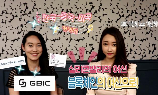 """[블록톡] 글로벌 크립토펀드 GBIC 이신혜 한국 대표 """"한-중-미 잇는 커넥터 역할 하고 싶어"""""""