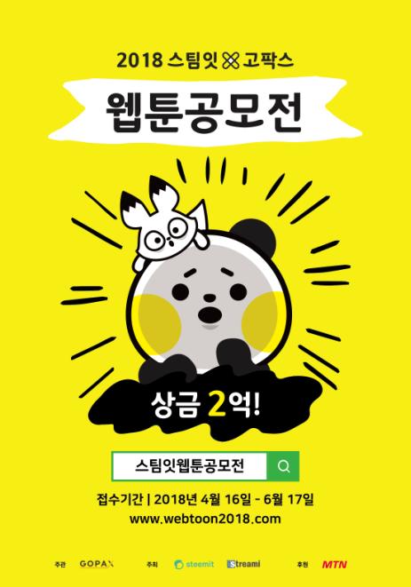 블록체인으로 웹툰을? 스팀잇X고팍스 '상금 2억원' 웹툰 공모전 개최