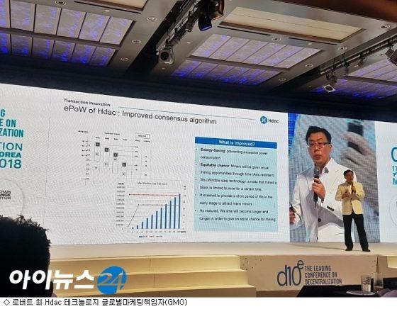 작년 최대 ICO 성공, 에이치닥(Hdac) 비결은?