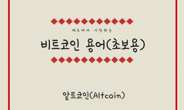[비트코인 용어(4)] 알트코인(Altcoin)