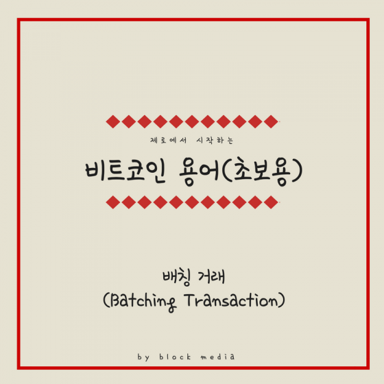[비트코인 용어(23)] 배칭 거래(Batching Transaction)