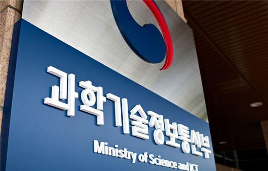 """과기정통부, """"블록체인 시범사업에 총 42억 원 예산 투입 예정"""""""