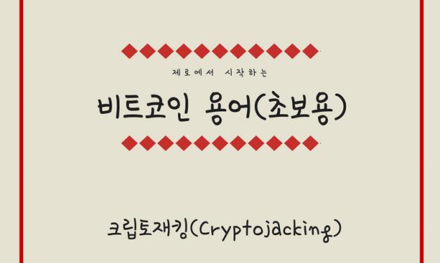 [비트코인 용어{8)] 크립토재킹(Cryptojacking)