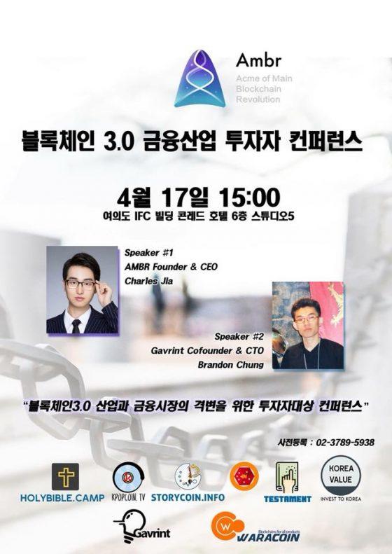 [PRESS] 블록체인3.0 산업과 금융시장의 격변을 위한 투자자 컨퍼런스 개최