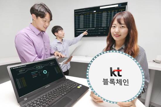 KT, 블록체인 산업 이끈다..'네트워크 블록체인' 공개
