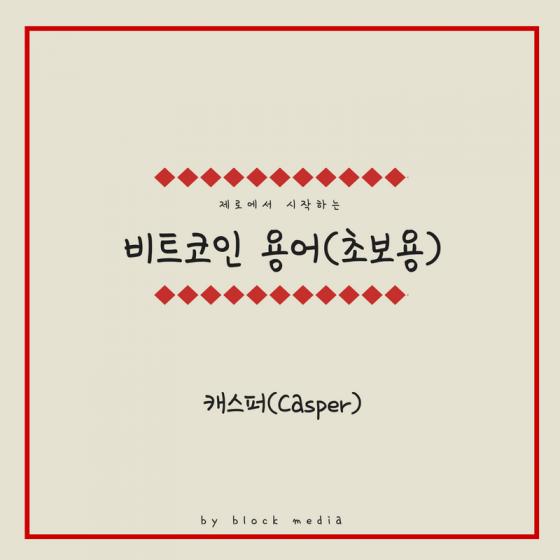 [비트코인 용어(27)] 캐스퍼(Casper)
