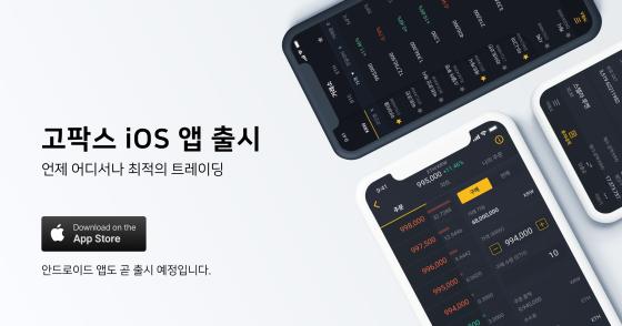 [PRESS] 암호화폐 거래소 고팍스,  모바일 기반 플랫폼 강화를 위한 GOPAX 공식 모바일 앱 출시