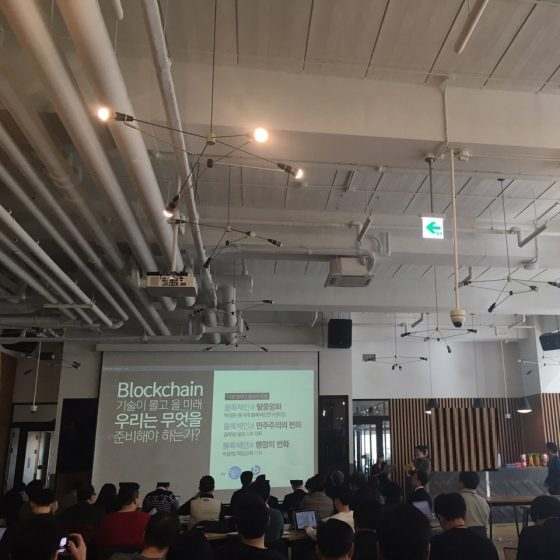 블록미디어, '2018 블록체인 컨퍼런스' …성황리에 마쳐
