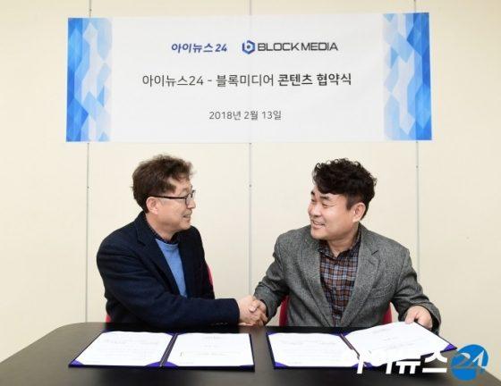 블록미디어-아이뉴스24, 뉴스 콘텐츠 제휴