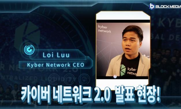 """[블록톡] 카이버 네트워크 로이 루 대표 """"카이버의 핵심가치는 '블록체인 솔루션' 제공, 한국에서도 다양한 활동할 것"""""""