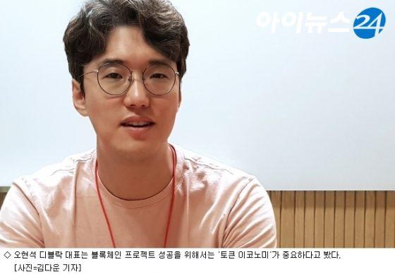 """[인터뷰] 오현석 디블락 대표 """"블록체인은 스타트업에 '대혁신'"""""""