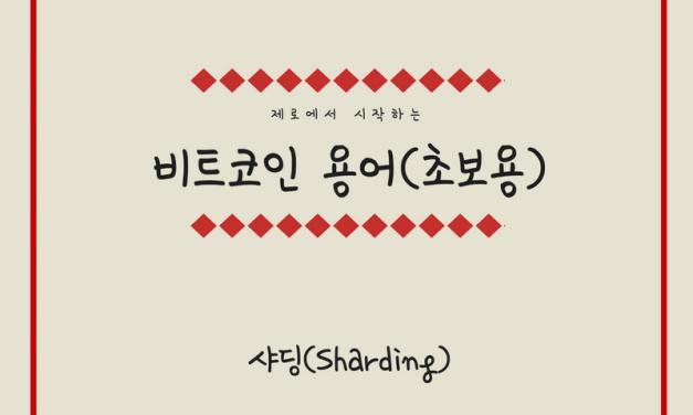 [비트코인 용어(28)] 샤딩(Sharding)