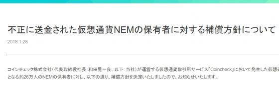 """日 코인체크 """"26만명 전원 배상, 코인 한 개당 88.549엔씩"""""""