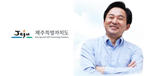 원희룡 지사, 블록체인 허브 제주만들기 프로젝트 추진