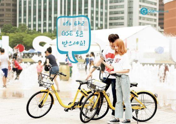 블록체인 프로젝트 GSE 네트워크, 자전거 공유 플랫폼 오포(ofo)와 그린마이닝 한국 출시