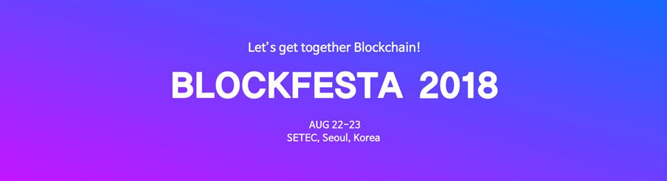 블록페스타 2018, 22일 일정 소개