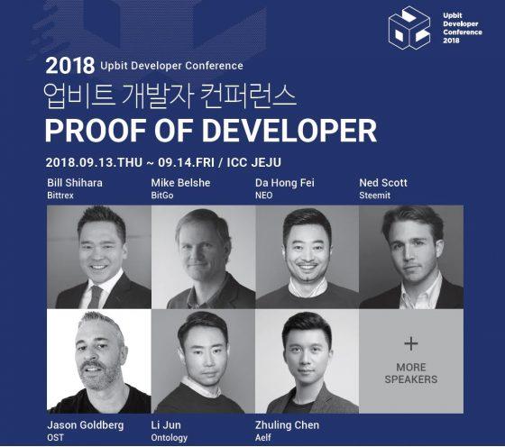 두나무, 업비트 개발자 컨퍼런스 연사 라인업 및 프로그램 공개