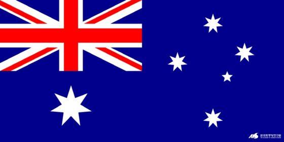 호주, 국가적 블록체인 플랫폼 구축한다
