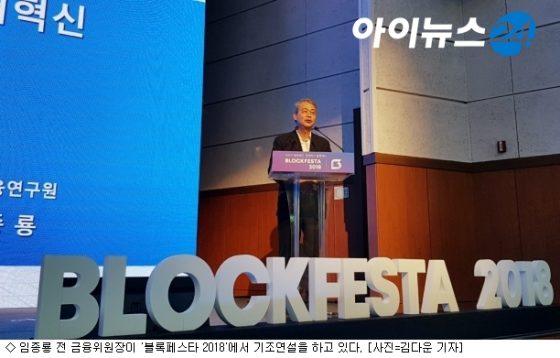 """[블록페스타 2018] 임종룡 전 금융위원장 """"'금융혁신지원 특별법' 통과 절실"""""""