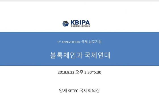 [블록페스타 인사이드] 한국블록체인산업진흥협회, 강남 세텍(SETEC)에서 '2018 블록페스타'와 함께 첫 돌 맞이한다