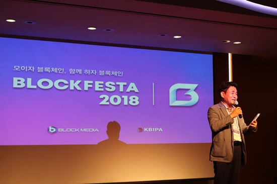 """[2018블록페스타] 최창환 블록미디어 대표 """"블록체인의 미래, 우리 모두에 달려있다"""""""