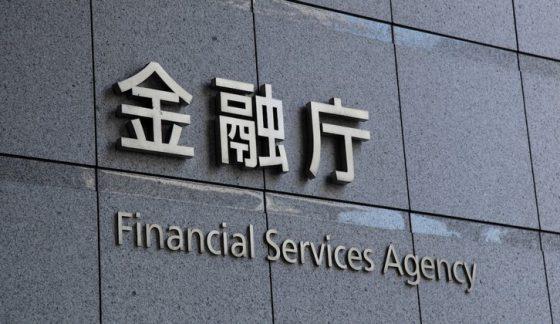 일본 금융청, ETF와 암호화폐 파생상품에 대한 입장 발표