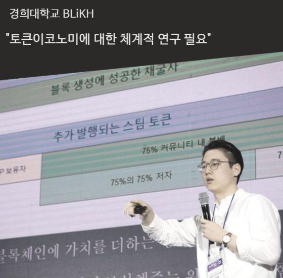 [블록페스타 2018] 블록체인의 미래, 인재가 모이다 ④ 경희대 BLiKH '스팀과 DAPP 생태계 발표 '주목'