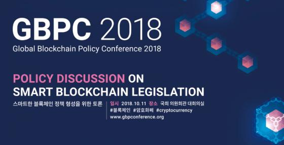 국회와 한국핀테크산업협회 주최 '국제 블록체인 정책 컨퍼런스' 다가오는 10월 11일 진행