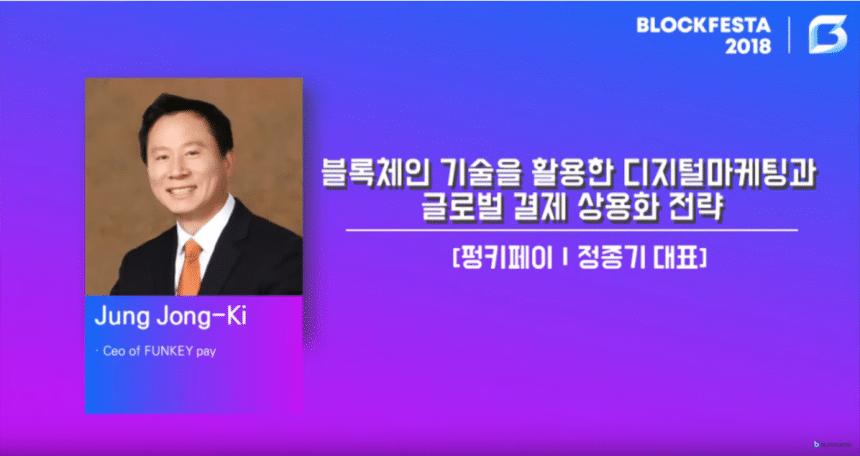 """[블록페스타 2018] 정종기 펑키페이 대표 """"복잡한 것을 쉽게 만드는 것이 블록체인"""""""