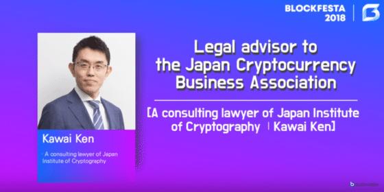 """[블록페스타 2018] 카와이 켄, """"일본, 암호화폐 사업 관련해 규제마련 착수"""""""