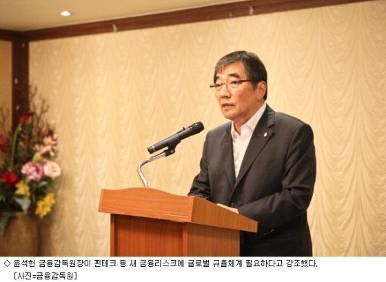 윤석헌 금융감독원장