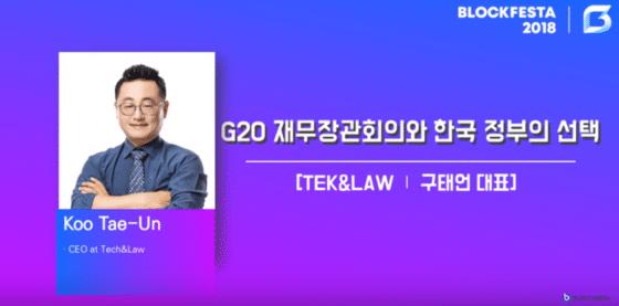 """[블록페스타 2018] 구태언 변호사, """" '금지'아닌 '규제·허가'로 암호화폐 가능성 열어야.."""""""