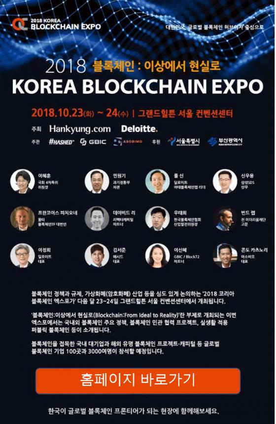 블록체인의 미래를 이곳에서… 2018 코리아 블록체인 엑스포 이달 23-24 개최