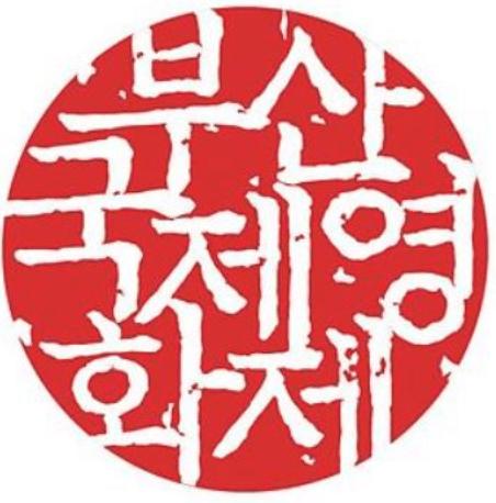 부산국제영화제에서 블록체인-영화산업 접목 논의한다