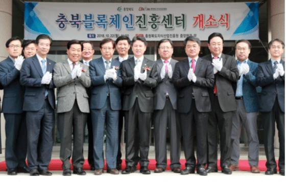 Blockchain center opens in North Chungcheong Province