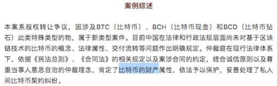 중국 법원, 비트코인을 기업 '재산'으로 인정..정부는?