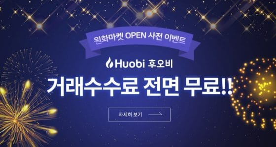 Huobi Korea to accept investment in South Korean currency